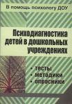 Книга Психодиагностика детей в дошкольных организациях: тесты, методики, опросники