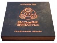 Настольная игра Интаглиф 'Бестиарий Сигиллума' Коллекционное издание (на русском) (230124)