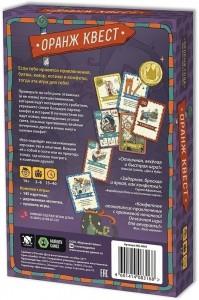 фото Настольная игра Muravey Games 'Оранж Квест:  в погоне за Конфетным Джо' (3 издание) (218445) #6