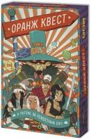 Настольная игра Muravey Games 'Оранж Квест:  в погоне за Конфетным Джо' (3 издание) (218445)