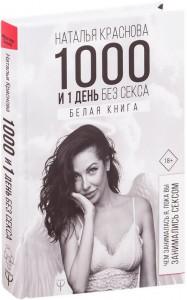 фото страниц 1000 и 1 день без секса. Белая книга. Чем занималась я, пока вы занимались сексом #2