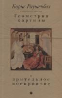 Книга Геометрия картины и зрительное восприятие