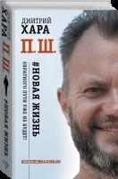 Книга П. Ш. #Новая жизнь. Обратного пути уже не будет!