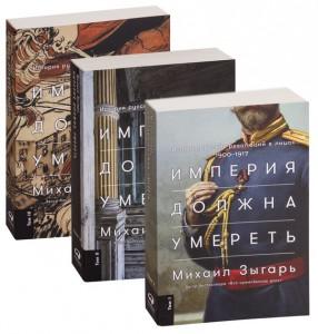 Книга Империя должна умереть (в 3-х томах)