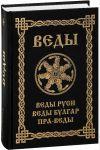 Книга Веды Руси. Веды Булгар. Пра-Веды