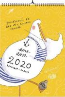 Подарок Настінний календар-планер Gifty 'Гусь' на 2020 рік