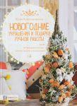 Книга Новогодние украшения и подарки ручной работы
