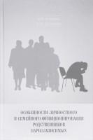 Книга Особенности личностного и семейного функционирования родственников наркозависимых