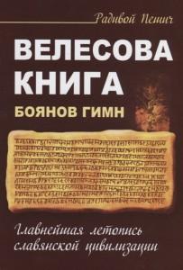 Книга Велесова книга. Боянов гимн