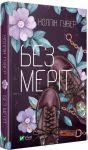 Книга Без Меріт