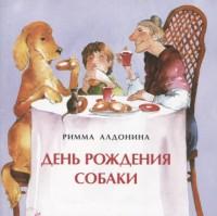 Книга День рождения собаки