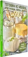 Книга Готовим из молока, простокваши, творога, йогурта. Лучшие рецепты наших бабушек