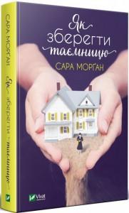 Книга Як зберегти таємницю