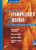 Книга Основы графического дизайна на базе компьютерных технологий (+CD)