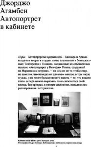 Книга Автопортрет в кабинете