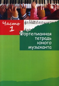 Книга Фортепианная тетрадь юного музыканта. В 4-х частях. Часть 1