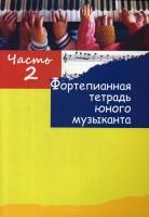 Книга Фортепианная тетрадь юного музыканта. В 4-х частях. Часть 2