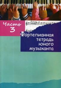Книга Фортепианная тетрадь юного музыканта. В 4-х частях. Часть 3