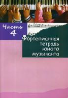 Книга Фортепианная тетрадь юного музыканта. В 4-х частях. Часть 4