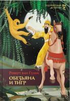 Книга Обезьяна и тигр