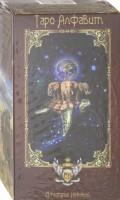 Книга Колода карт 'Таро Алфавит' (78 карт с инструкцией)
