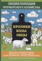 Книга Кролики. Козы. Овцы
