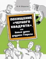 Книга Похищение 'Черного квадрата', или Новые уроки дедушки Гаврилы