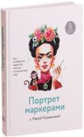 Книга Портрет маркерами с Лерой Кирьяковой. Как изобразить характер, эмоции и внутренний мир