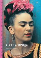 Книга Viva la Фрида