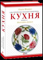 Книга 1-ша українська загально-практична кухня