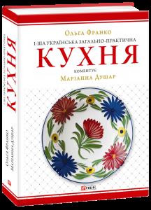1-ша українська загально-практична кухня