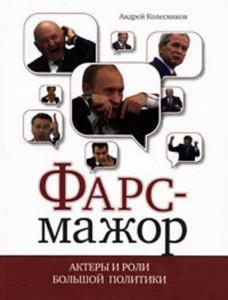 Книга Фарс-мажор. Актеры и роли большой политики