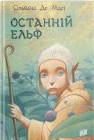 Книга Останній ельф