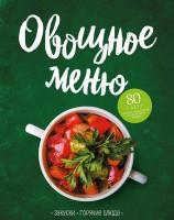 Книга Овощное меню. Закуски. Горячие блюда