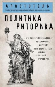 Книга Политика. Риторика