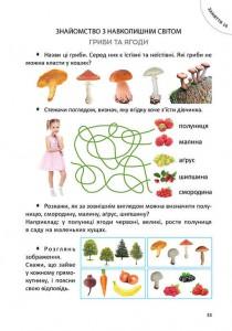 фото страниц Велика книга дошкільняти #7