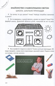 фото страниц Велика книга дошкільняти #9