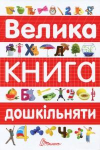 Книга Велика книга дошкільняти