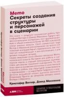 Книга Memo: Секреты создания структуры и персонажей в сценарии