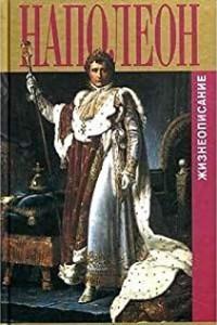 Книга Наполеон. Жизнеописание
