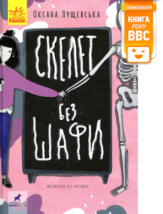 Книга Скелет без шафи