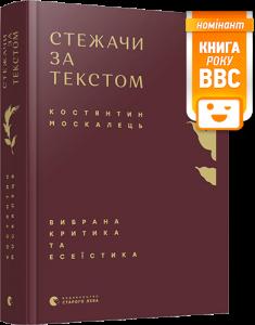 Книга Стежачи за текстом. Вибрана критика та есеїстика