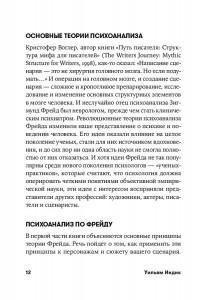 фото страниц Психология для сценаристов: Построение конфликта в сюжете #7