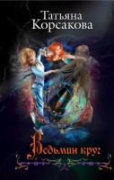 Книга Ведьмин круг