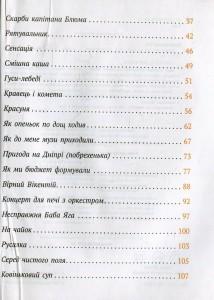 фото страниц Казки про все на світі #2