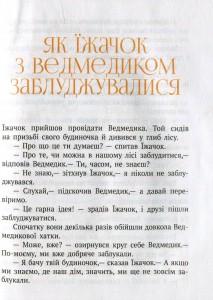 фото страниц Казки про все на світі #11