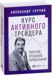 Книга Курс активного трейдера: Покупай, продавай, зарабатывай
