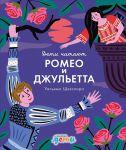 Книга Ромео и Джульетта Уильяма Шекспира