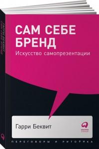 Книга Сам себе брэнд: Искусство самопрезентации