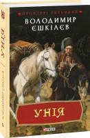 Книга Унія